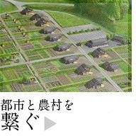 都市と農村を繋ぐ