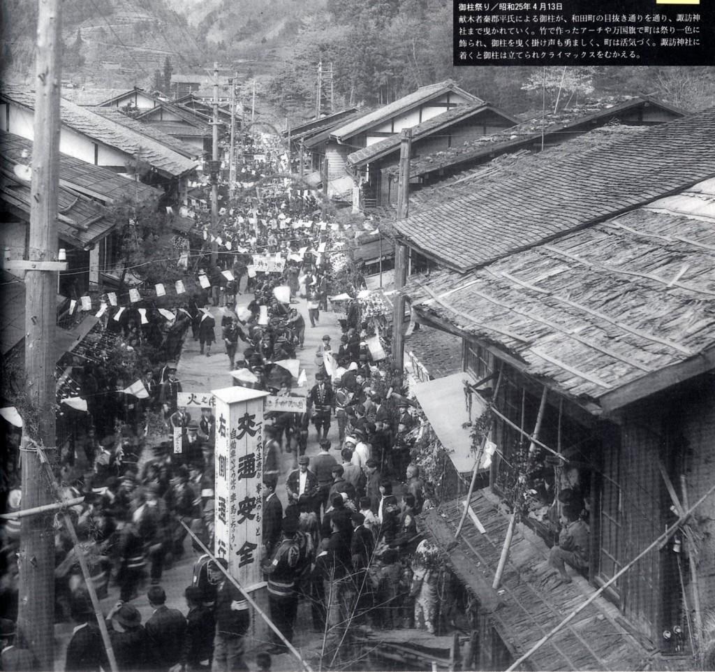 和田の御柱